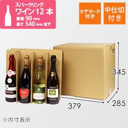 スパークリングワイン12本用 宅配段ボール(仕切り・ケアマーク付き)