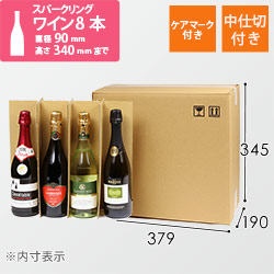 スパークリングワイン8本用 宅配段ボール(仕切り・ケアマーク付き)