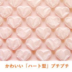 プチプチ(はぁとぷち) ロール(幅300mm×50m) ミルキーピンク※平日9~17時受取限定(日時指定×)