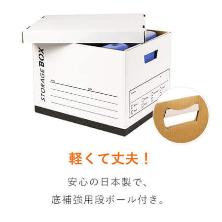収納ボックス(ふた付きダンボール)白・M