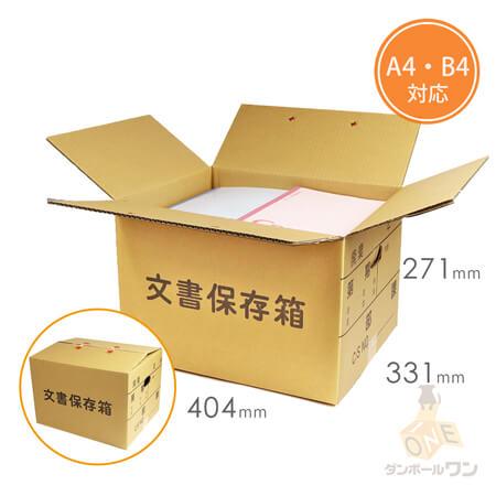 文書保存箱 A4・B4用(留めひもタイプ・手穴付き)※平日9~17時受取限定(日時指定×)