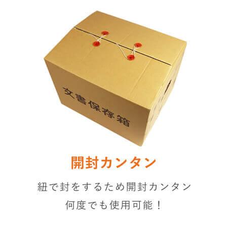 文書保存箱 A4・B4用(留めひもタイプ・手穴付き)※再配達不可