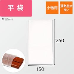 不織布バッグ SS(150×250mm)