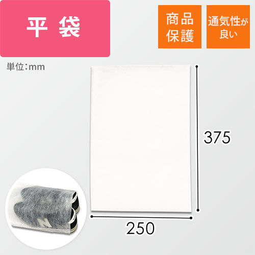 不織布バッグ M(250×375mm)