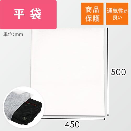 不織布バッグ LL(450×500mm)