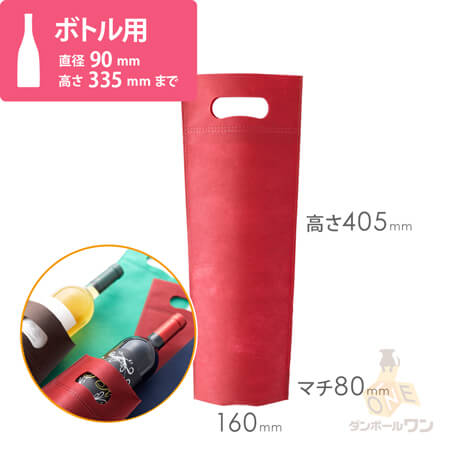 ワインボトル手提げバッグ(エンジ)