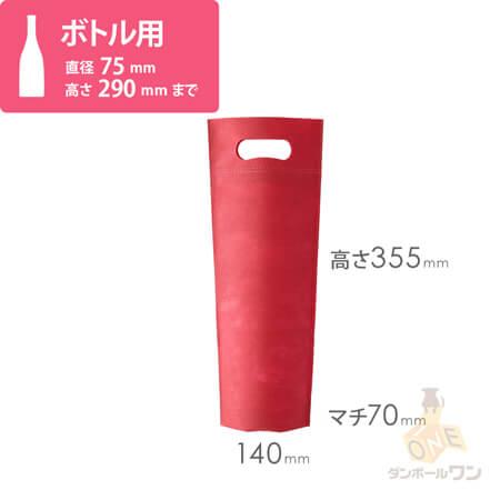 ハーフワインボトル手提げバッグ(エンジ)