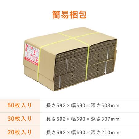 【宅配100サイズ】定番段ボール箱(DA005)