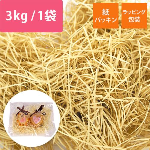 紙パッキン 0.8mm(白茶) 3kg入り ※入荷日未定