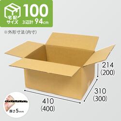 【宅配100サイズ】定番段ボール箱(DA006)