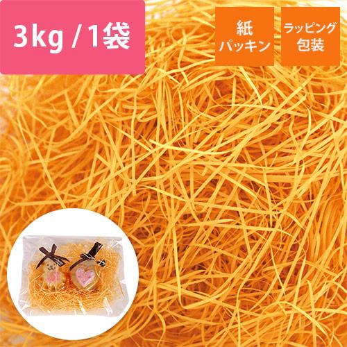 紙パッキン 0.8mm(オレンジ) 3kg入り