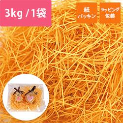 紙パッキン 0.8mm(オレンジ) 3kg入り※平日9~17時受取限定(日時指定×)