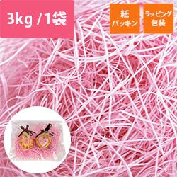 紙パッキン 0.8mm(ピンク) 3kg入り※平日9~17時受取限定(日時指定×)