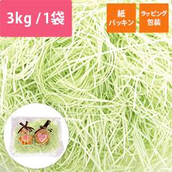 紙パッキン 0.8mm(若草) 3kg入り※平日9~17時受取限定(日時指定×)