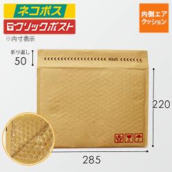 クッション封筒(ネコポス・ゆうパケット最大)※A4不可
