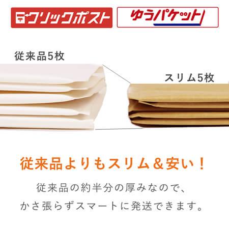 クッション封筒(アクセサリー)