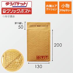 クッション封筒(アクセサリー)※キャンペーン価格