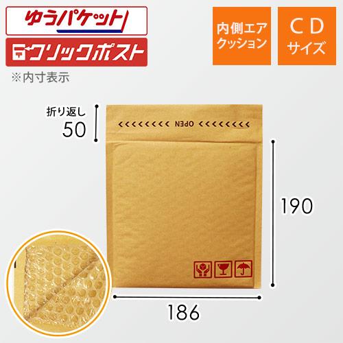 クッション封筒(CDサイズ)※キャンペーン価格※