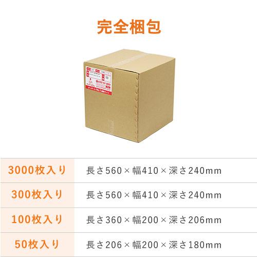 クッション封筒(CDサイズ)※キャンペーン価格