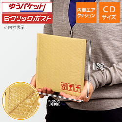 クッション封筒(CDサイズ)