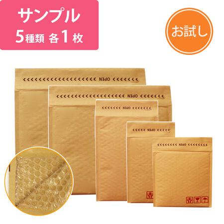 【法人専用サンプル】クッション(プチプチ)封筒 5種※日時指定×
