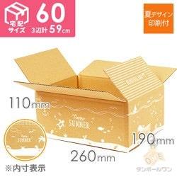 【宅配60サイズ】デザインBOX(サマー)