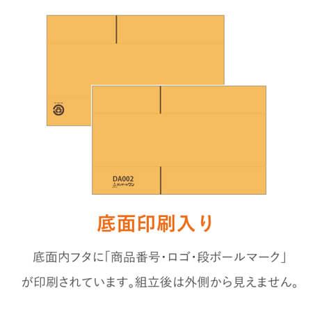 【宅配120サイズ】定番段ボール箱(DA009)