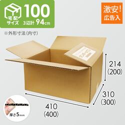 【広告入】宅配100サイズ 定番段ボール箱
