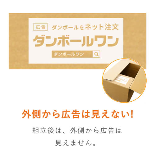 【広告入】宅配60サイズ段ボール箱(最大サイズ3辺60cm)