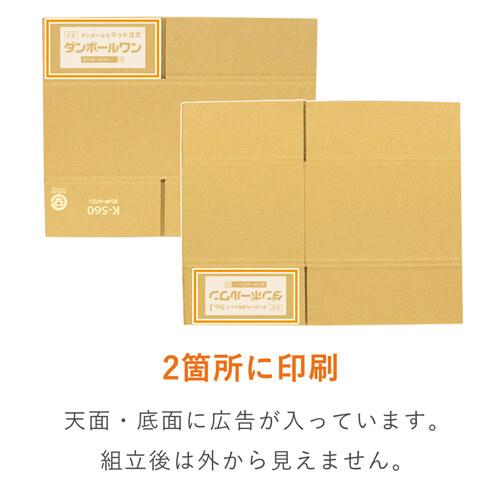 【広告入】宅配60サイズ段ボール箱(最大サイズ3辺60cm)※キャンペーン価格※