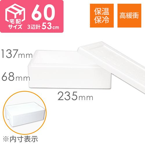 【宅配60サイズ】発泡スチロール箱