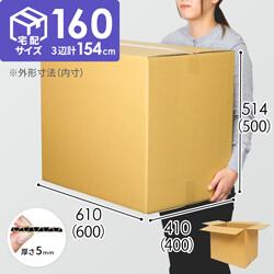 【宅配160サイズ】定番段ボール箱(DA010)