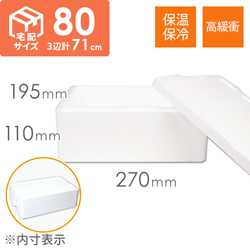 【宅配80サイズ】発泡スチロール箱