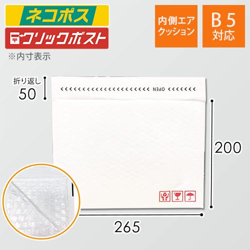 クッション封筒・白(B5サイズ)