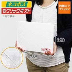 クッション封筒・白(ネコポス・ゆうパケット最大)※A4不可