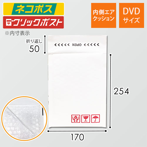 クッション封筒・白(DVDサイズ)