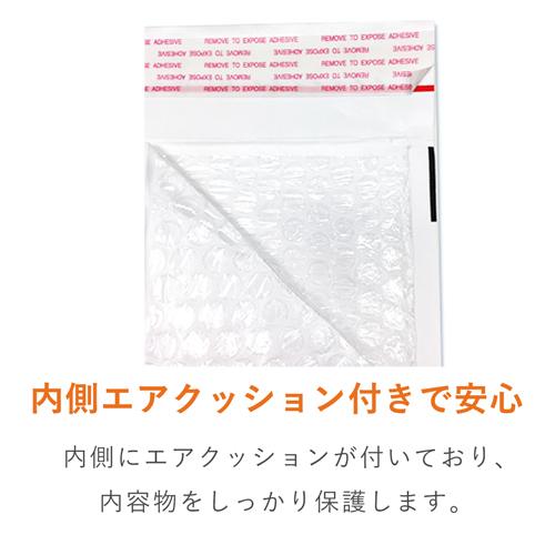 クッション封筒・白(アクセサリー)※キャンペーン価格
