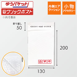 クッション封筒・白(アクセサリー)