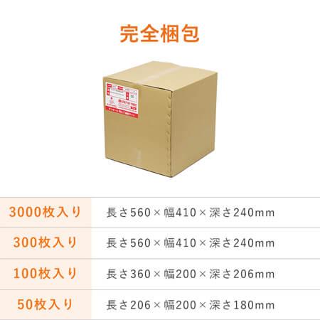 クッション封筒・白(CDサイズ)※キャンペーン価格