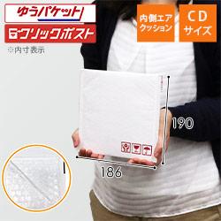 クッション封筒・白(CDサイズ)