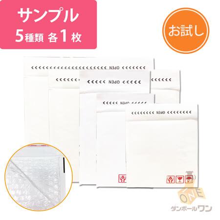 【法人専用サンプル】クッション(プチプチ)封筒 白 5種※日時指定×