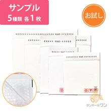 【法人専用サンプル】クッション(プチプチ)封筒 白 5種