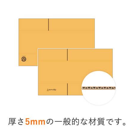 【宅配100サイズ】段ボール箱(定形外郵便最大・国際郵便対応)