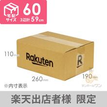 【楽天ロゴ入り】宅配60サイズ ダンボール箱