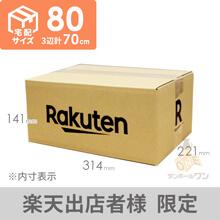 【楽天ロゴ入り】宅配80サイズ ダンボール箱