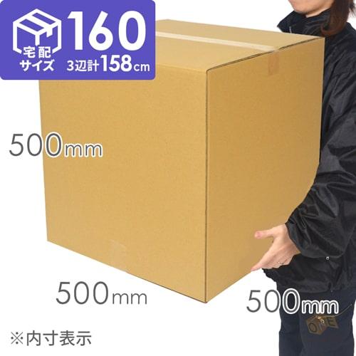 【EMS(国際スピード郵便)対応】大型段ボール箱 ※キャンペーン価格