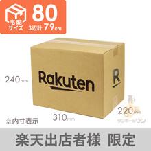 【楽天ロゴ入り】宅配80サイズ ダンボール箱(A4)