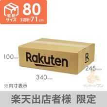 【楽天ロゴ入り】宅配80サイズ ダンボール箱(薄型A4)