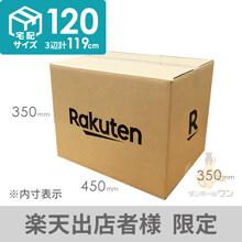 【楽天ロゴ入り】宅配120サイズ ダンボール箱
