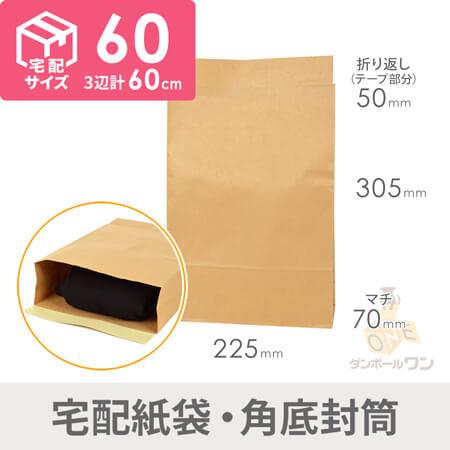 宅配袋 SS(茶) テープ付き